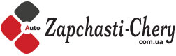 Апостолово магазин Zapchasti-chery.com.ua
